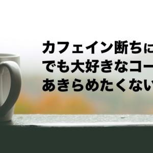 コーヒー大好き人間がカフェイン断ちに挑戦してみた