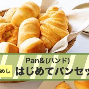 【期間限定】本格冷凍パンおためしセットが送料無料で2,980円!