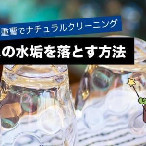 白く曇ったグラスにクエン酸と重曹で輝きを取り戻す方法