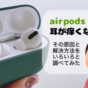 耳がムレて痒い!airpods proのシリコン製イヤーチップが合わない…
