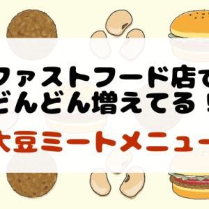 ファストフード店で大豆ミートのメニューが増加中!【実食レポあり】