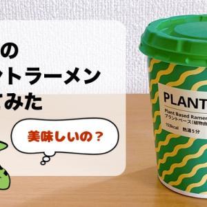 IKEAの100%植物性「プラントラーメン」とは?【実食レポ】