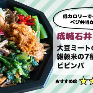 成城石井の大豆ミートとたっぷり野菜のビビンバ弁当を実食レポ