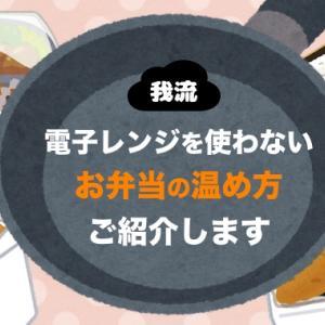【我流】電子レンジを使わないお弁当の温め方