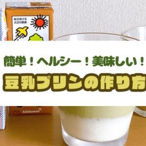 簡単&ヘルシー♪ 豆乳で作る美味しい「豆乳プリン」