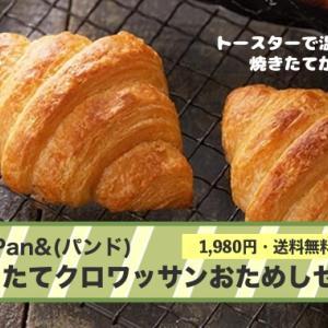 いつでも自宅で焼きたてクロワッサン!本格冷凍パンなら簡単【Pan&】