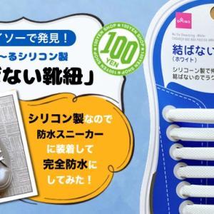 【100均】便利!シリコン製「結ばない靴紐」で防水性アップ