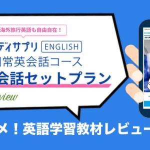 やりなおし英語にも最適!スタディサプリ英会話セットプラン体験レビュー