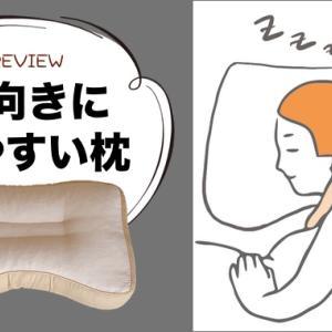 横向きで寝る人に最適「横向きに寝やすい枕」で睡眠の質UP