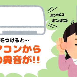 エアコン交換で謎のポコポコ音が発生…「おとめちゃん」で自力解決!