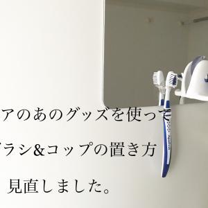 """【100均セリア】""""何度も貼ってはがせる""""シリーズで歯ブラシ・コップの置き場を見直し!"""