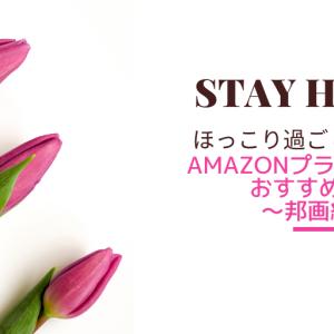 【STAYHOMEをほっこり過ごす】アマゾンプライムおすすめ映画5選~邦画編~