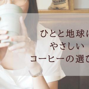 【エコなくらし】ひとと地球にやさしいコーヒーの選び方