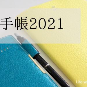 【未来手帳2021】新年のご挨拶と、実はもう一冊、手帳を買いました。笑