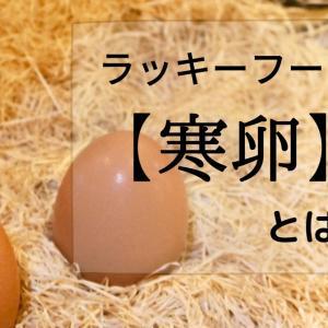 スペシャルな縁起物【2021大寒の卵】と、私なりのたまごのえらび方。