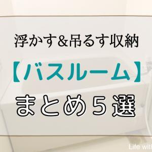【バスルーム】狭い賃貸!お風呂場の浮かせる&吊るすシンプル収納まとめ5選