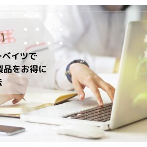 楽天リーベイツ経由でMacBookAirをお得に買う方法