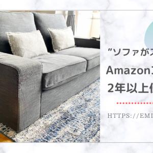 ソファのずれ対策!「Amazonのゴムマット」を2年以上使った感想【買って正解でした】
