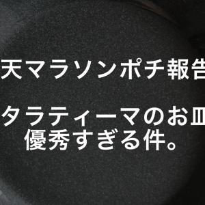【楽天マラソンポチ報告②】イッタラ ティーマ ドッテドグレーはどんな料理も素敵に見せる魔法の皿な件。