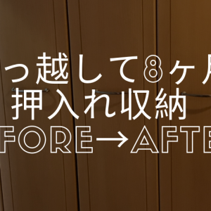 【Before→After】我が家の押入れ収納!