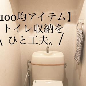 【予備はひとつだけ】100均アイテムでつくるトイレットペーパー置き場。