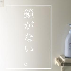 【バスルーム】割れない。貼るだけ。取り付け簡単♪お風呂場用ミラー。