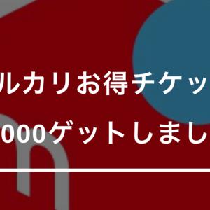【メルカリ】お得チケット(ポイントバック)が届いたので使ってみた!