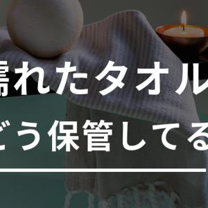 【脱衣スペース】濡れたタオル、洗濯するまでどうしてる?