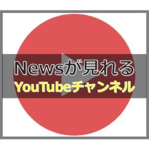 【YouTube】気軽にニュース動画が見れる!おすすめチャンネル3選
