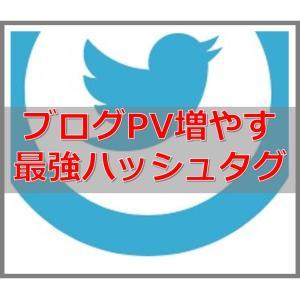 【Twitter】ブログ初心者がPVを増やせる最強のハッシュタグはこれ!