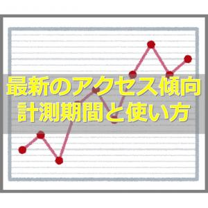 【はてなブログ】最近のアクセス傾向の使い方!いつからいつまで計測してる?