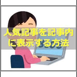 【はてなブログ】記事内に人気記事を表示させるHTMLコード
