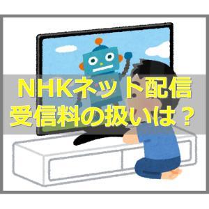 【NHK】ネット同時配信が可能に!受信料がどうなるか調べてみた