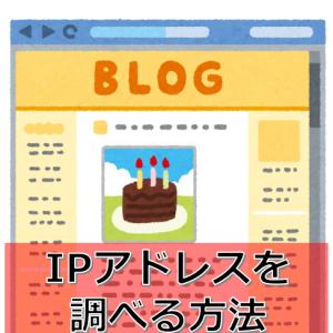 自分のブログ(webサイト)のIPアドレスを調べる方法