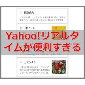 「Yahoo!リアルタイム」のアプリが便利!最新情報を見逃さない使い方