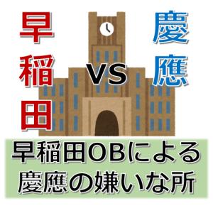 早稲田大学OBが語る慶應義塾大学の嫌いなところ