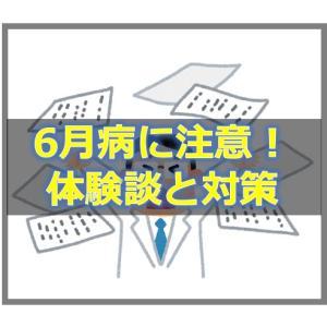 【体験談】「6月病」を放置して最終的に休職した話と対策方法