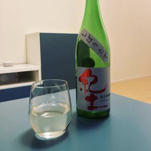 和歌山 紀土 KID 純米吟醸酒 しぼりたて