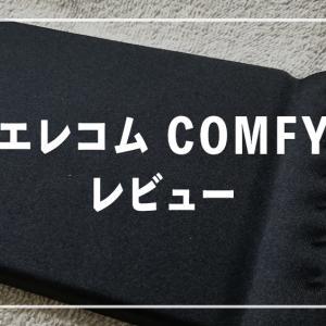 エレコム COMFY レビュー:腕の負担をグッと軽減してくれるマウスパッド
