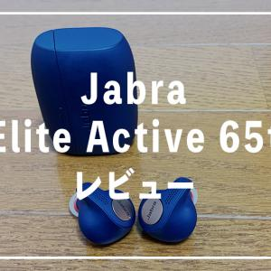 Jabra Elite Active 65t レビュー:音質にもこだわれる、ステップアップに最適な完全ワイヤレスイヤホン