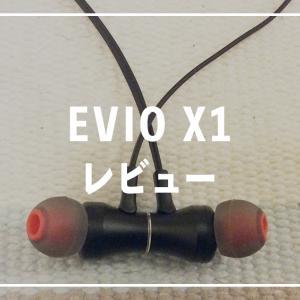 EVIO X1 レビュー:テレワークでの通話にも最適な令和最新版ワイヤレスイヤホン