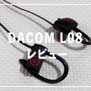 DACOM L08 レビュー:フィット感が最高なスポーツ用Bluetoothイヤホン