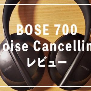 BOSE 700 レビュー:タッチコントロール搭載など高性能なノイズキャンセリングヘッドホン