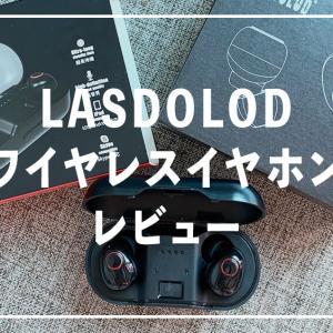 LASDOLOD ワイヤレスイヤホン レビュー:約3000円で購入できるBluetoothイヤホン
