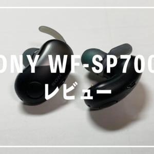 SONY WF-SP700N レビュー:単純作業にプラスαの付加価値をつけてくれるワイヤレスイヤホン