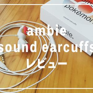ambie sound earcuffs レビュー:耳を塞がないのが特徴のポケモンモンスターボールカラーイヤホン