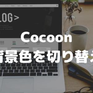 【Cocoon】固定トップページの背景色をセクションごとに切り替えるカスタマイズ方法!