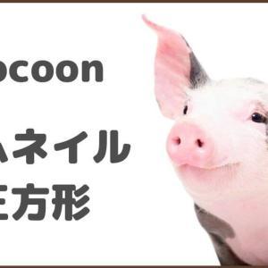 【Cocoon】サイドバーのサムネイル(アイキャッチ画像)を正方形にするカスタマイズ方法!