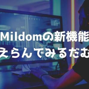 任天堂を怒らせたMildomの新機能「えらんでみるだむ」とは?