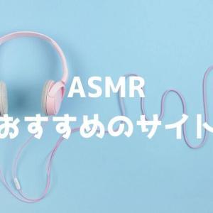 【2020年最新】ASMRを無料で聴けるオススメのサイト6選!